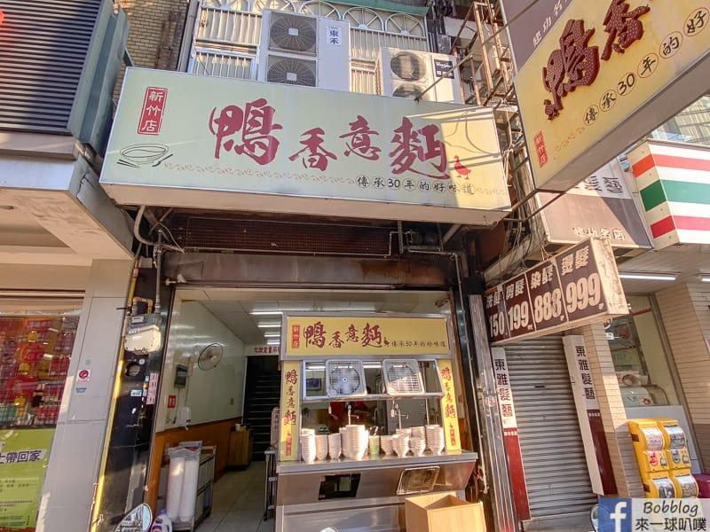 hsinchu-nthu-duck-noodle-13