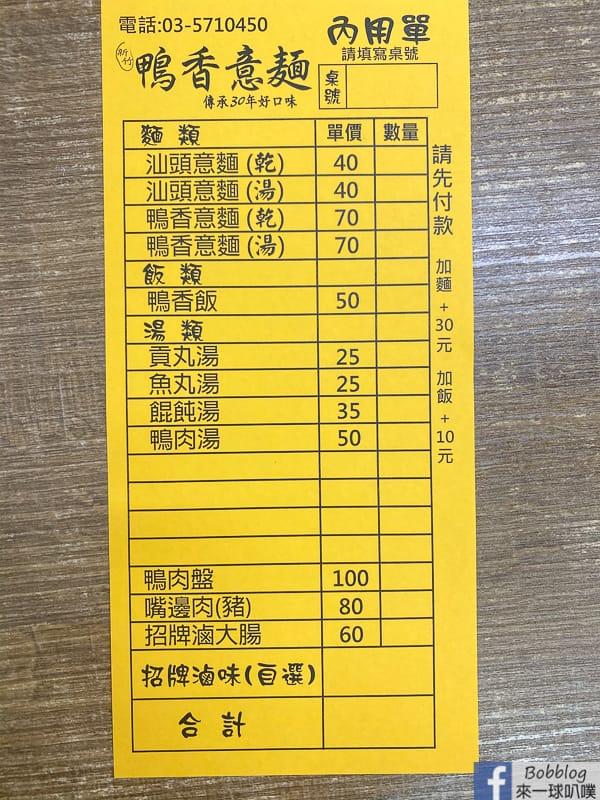 hsinchu-nthu-duck-noodle-14