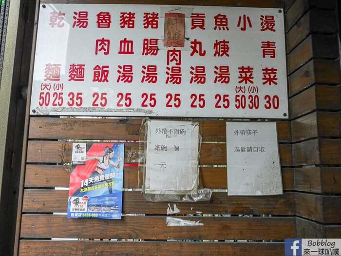 Hsinchu park noodle 2
