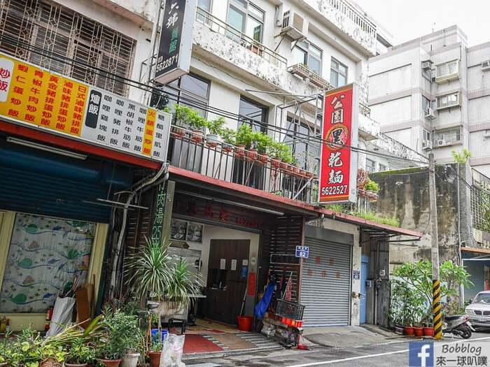 Hsinchu park noodle 26
