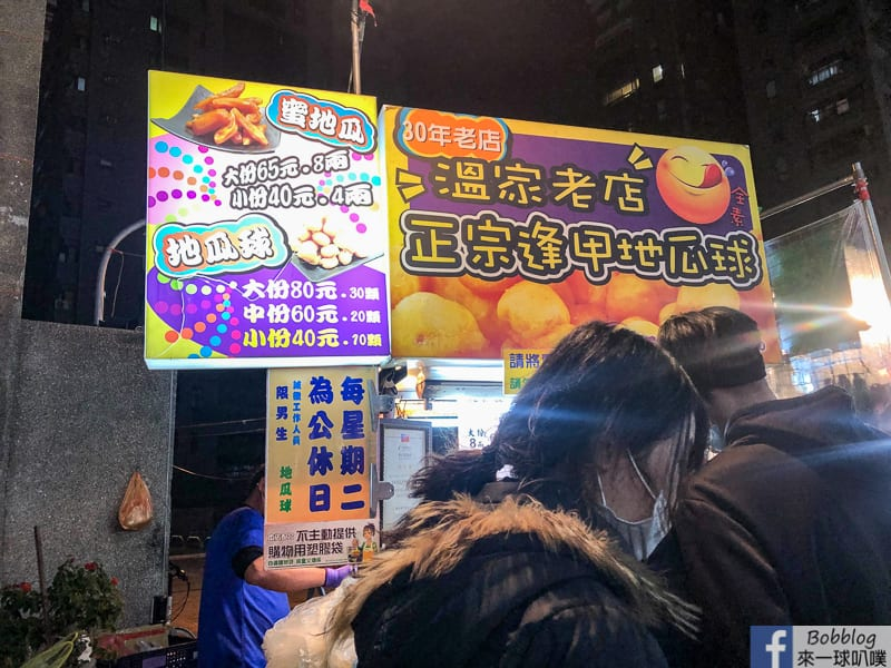 taichung-Chinese-omelette-3