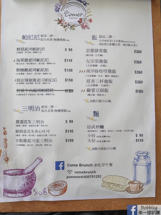 新竹市東區早午餐|Come Brunch 來吃早午餐(帕尼尼三明治飯麵)
