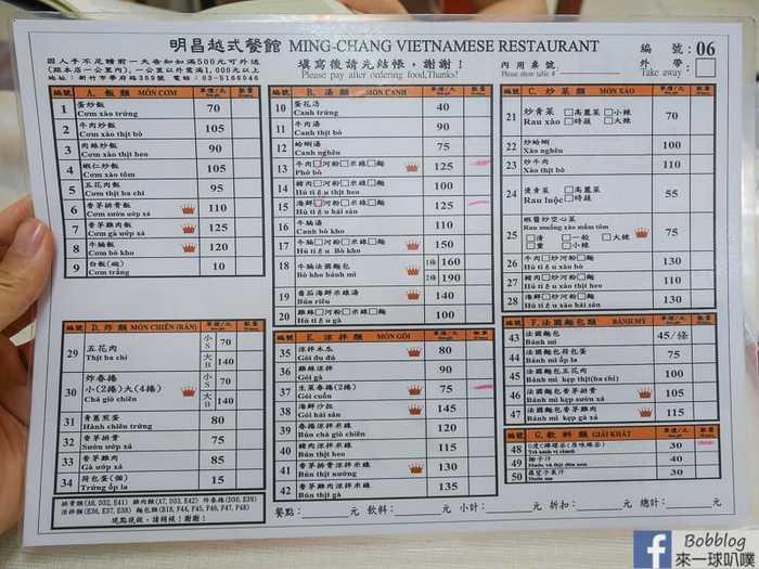 Ming chang vietnamese restaurant 5