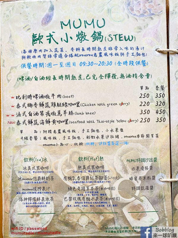 mumu-restaurant-14