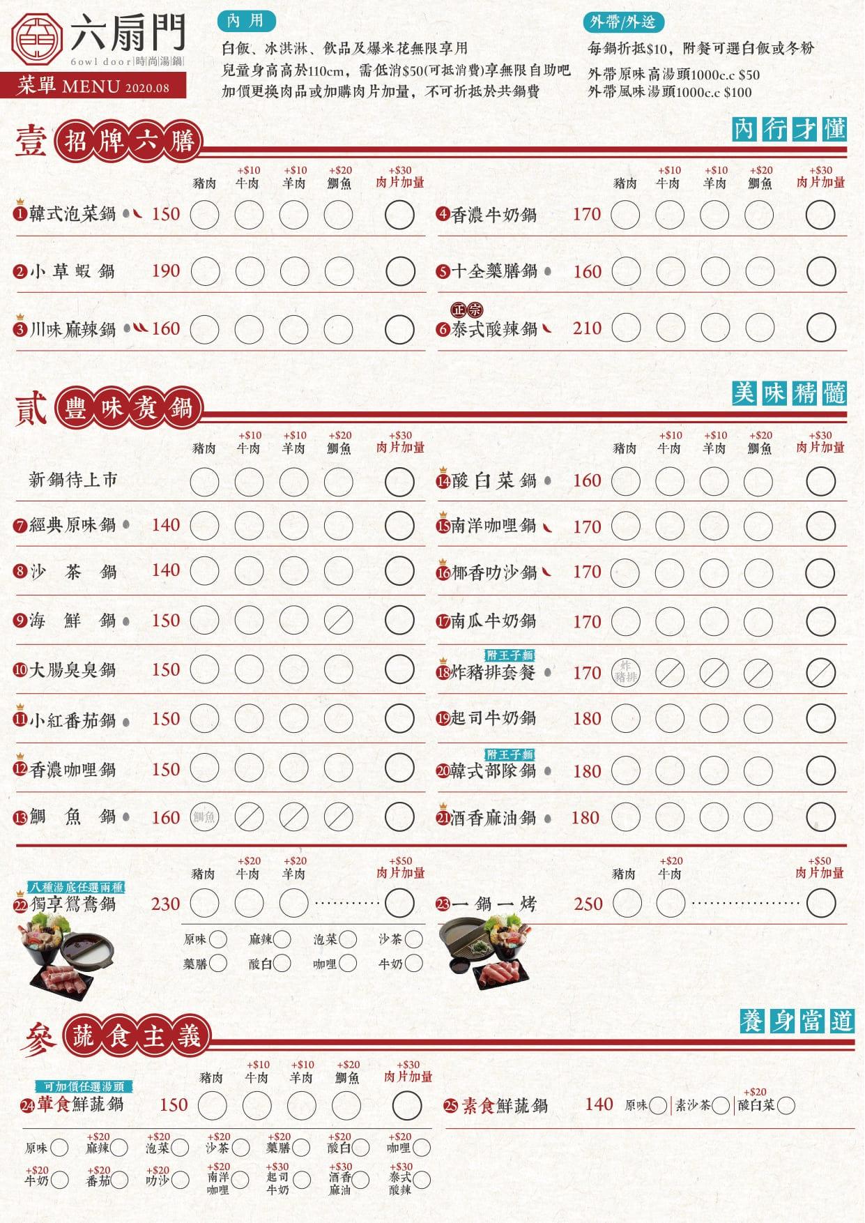 新竹清大平價小火鍋|六扇門時尚湯鍋新竹建功店