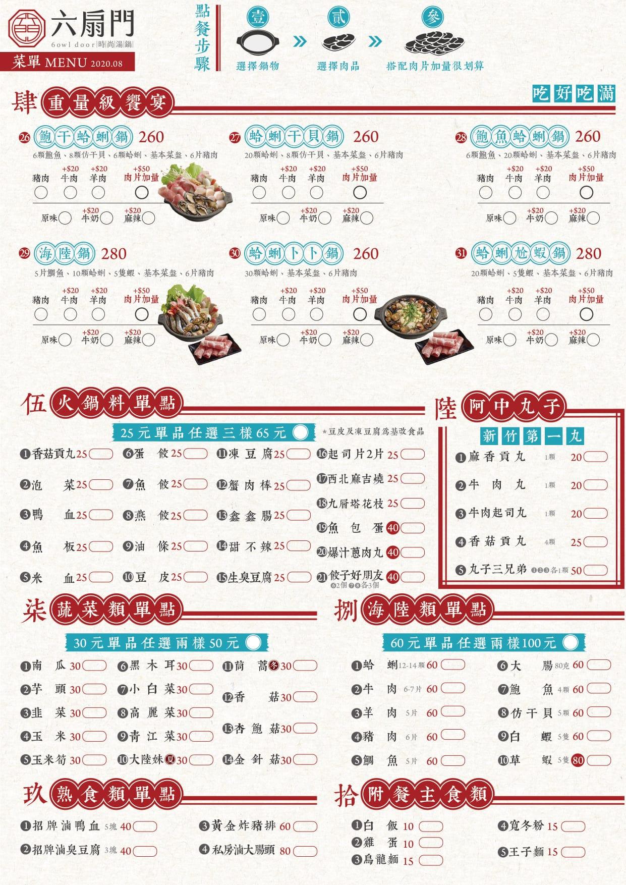 新竹平價小火鍋|六扇門時尚湯鍋新竹東南店(好吃平價連鎖火鍋,湯頭好喝,CP值高)