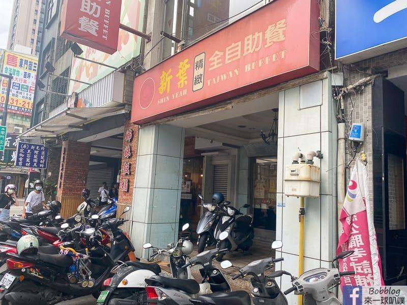 網站近期文章:新竹市區自助餐|新葉全自助餐店