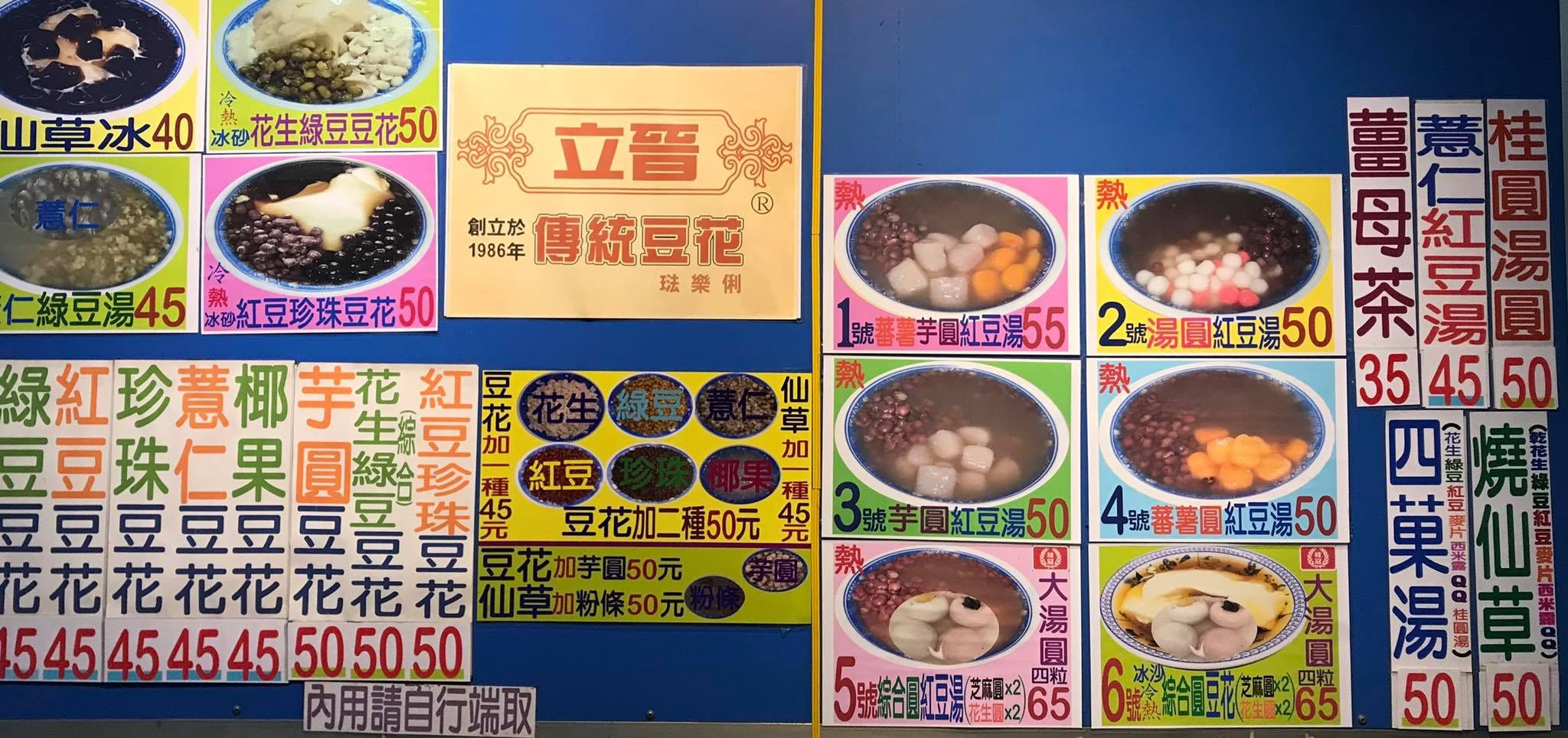 新竹清大美食|立晉傳統豆花(黑糖綿綿冰豆花、夏天必吃冰品)