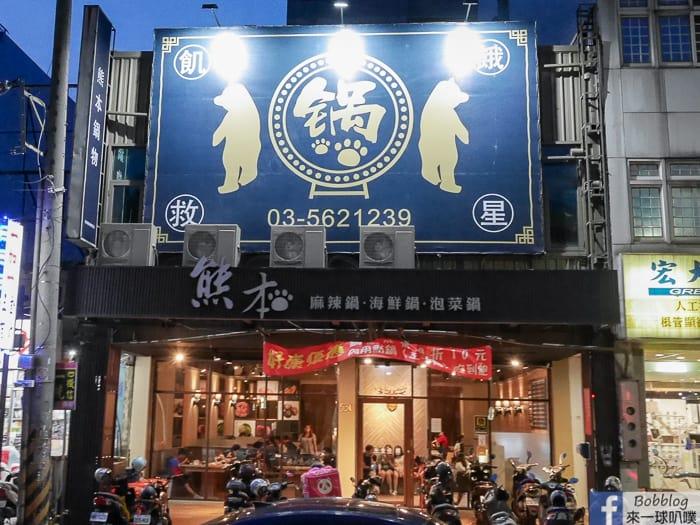 Xiongbenguowu 4