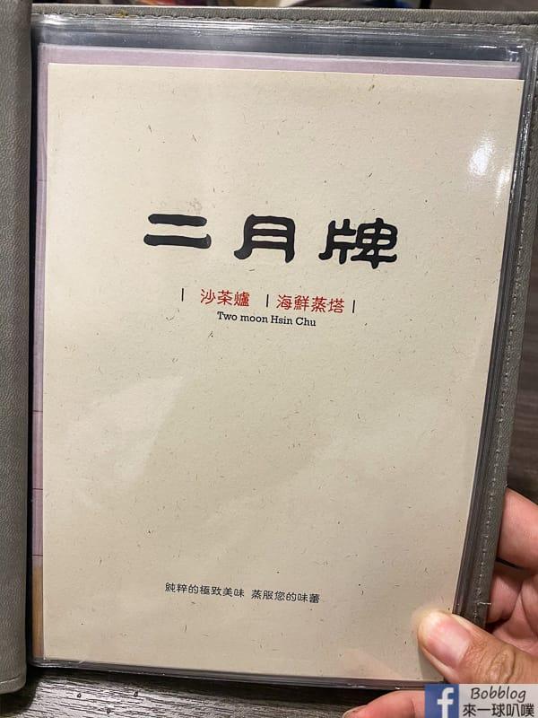 hsinchu-food-2