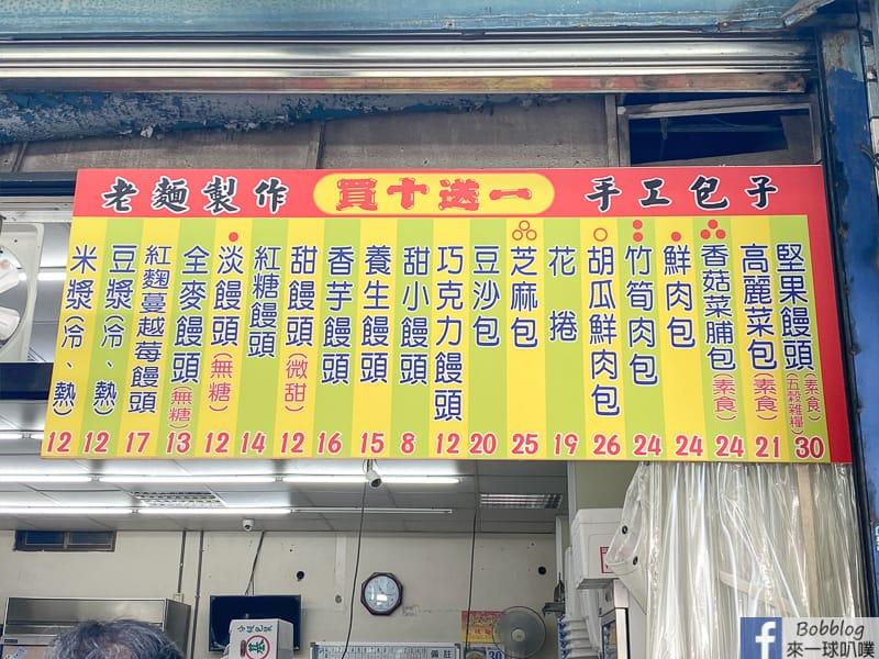 hsinchu-steamed-bread-3