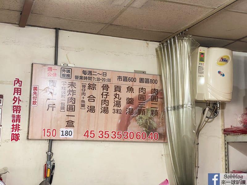 yulong-meat-ball-2