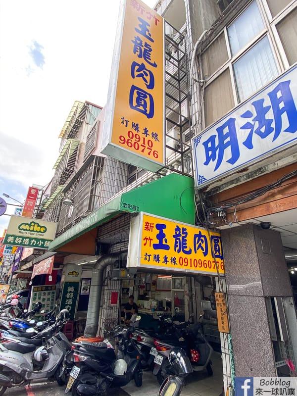 yulong-meat-ball