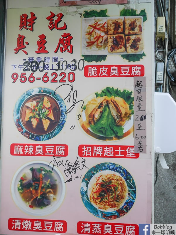 Luodong-night-market-93