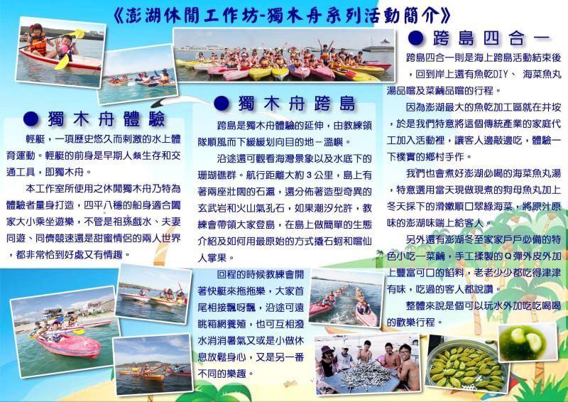 澎湖划獨木舟地點推薦、業者、預約方式