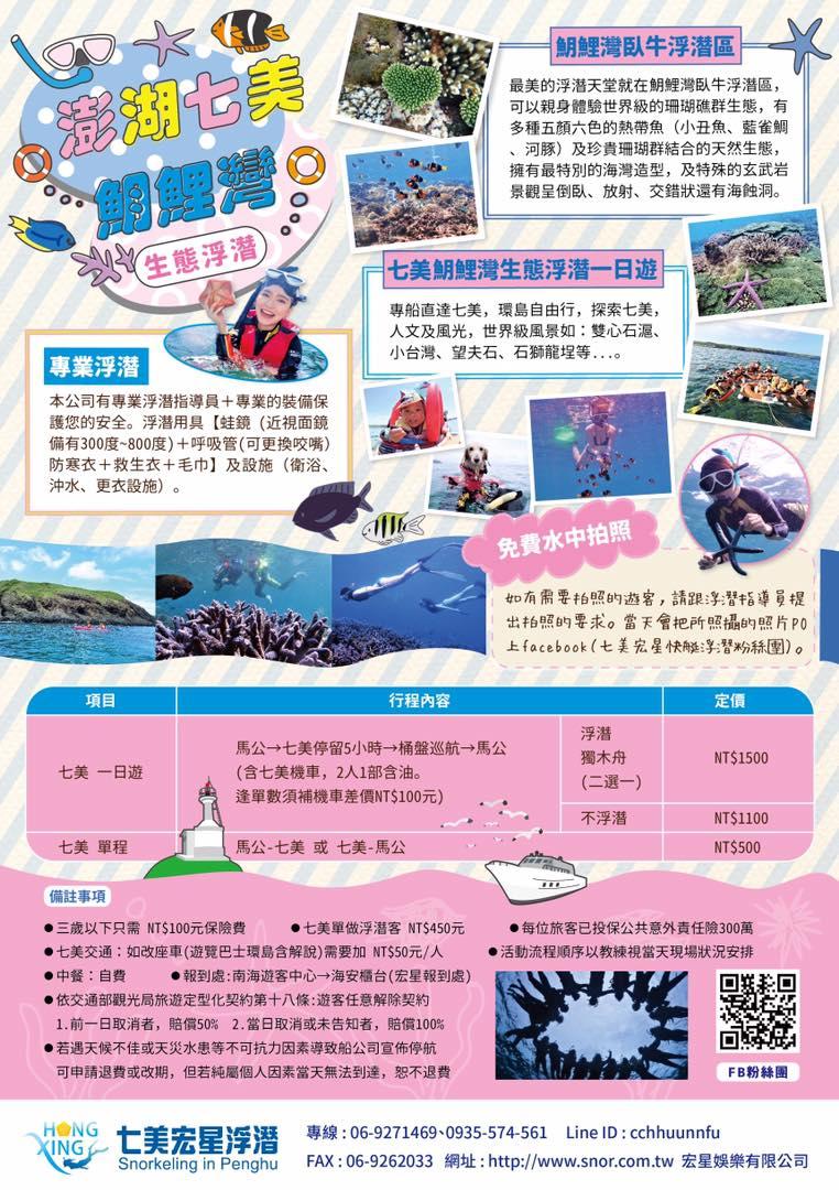 網站近期文章:澎湖七美宏星快艇浮潛(七美船班,七美浮潛)