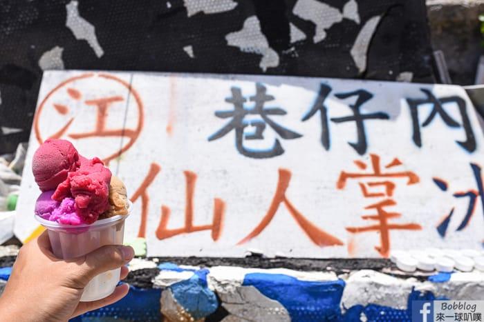 澎湖白沙鄉美食|江巷仔內仙人掌冰(便宜好吃仙人掌冰,五球只要50元)