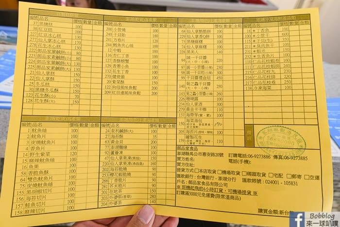 Jia Xiang Lin Guan Hai Homestay 27