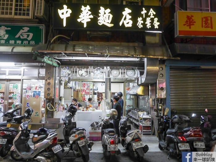 Hsinchu tofu pudding