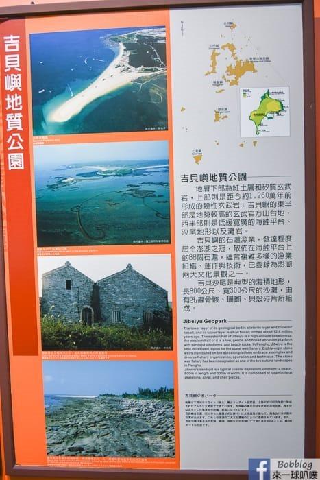 Penghu-Marine-Geopark-Center-10