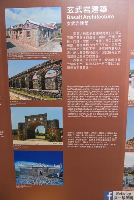 Penghu-Marine-Geopark-Center-21