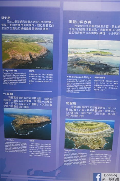Penghu-Marine-Geopark-Center-22
