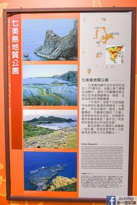 Penghu-Marine-Geopark-Center-7