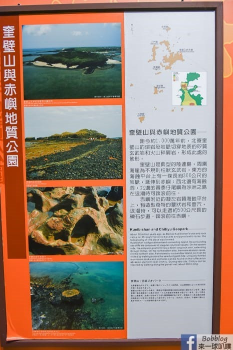 Penghu-Marine-Geopark-Center-9