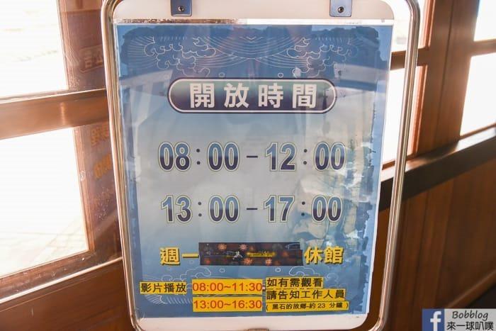 Penghu-Marine-Geopark-Center