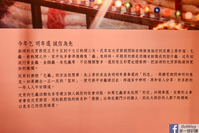 Penghu-Living-Museum-21