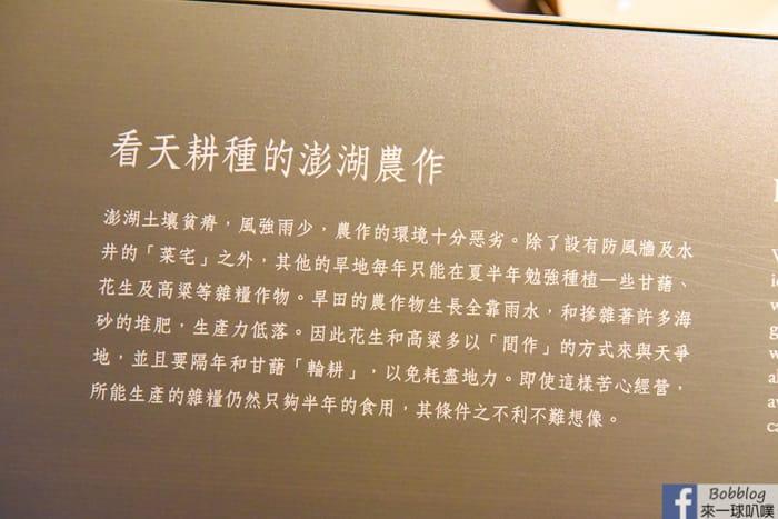 Penghu-Living-Museum-25