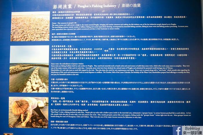 Penghu-Living-Museum-30