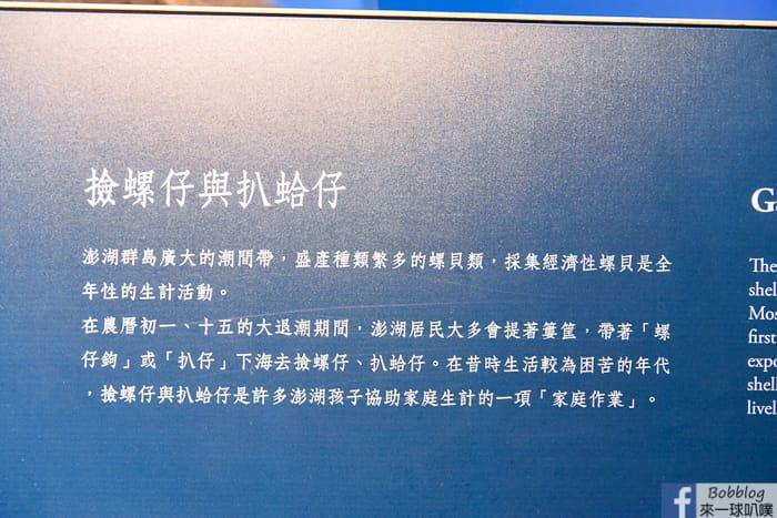 Penghu-Living-Museum-33