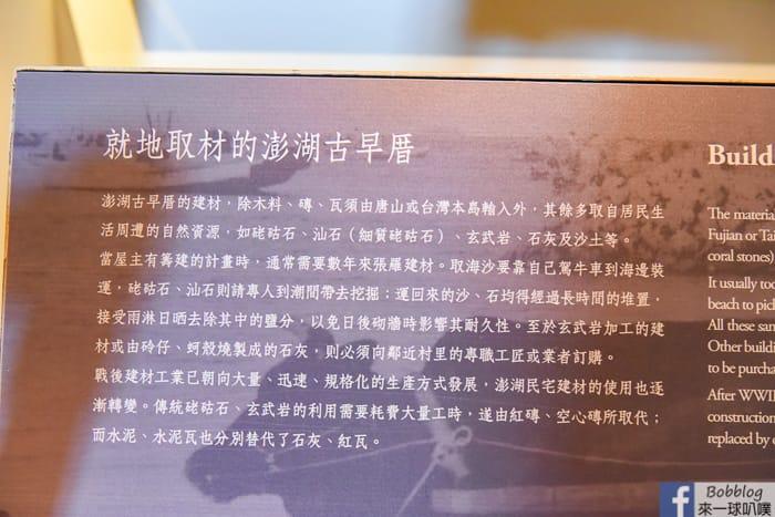 Penghu-Living-Museum-36
