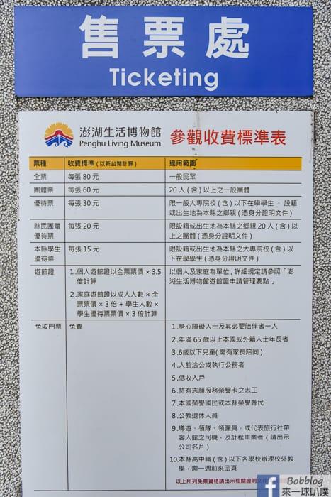 Penghu-Living-Museum-4
