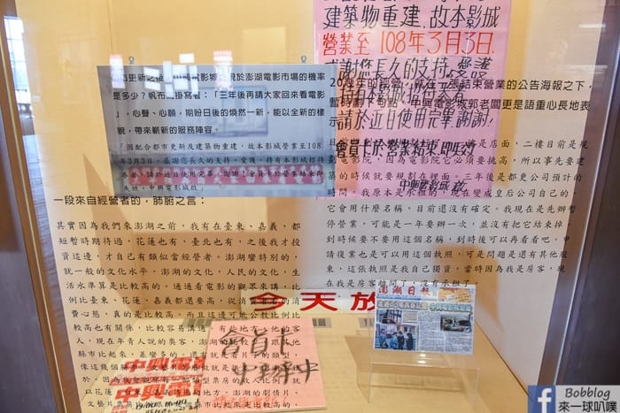 Penghu-Living-Museum-56