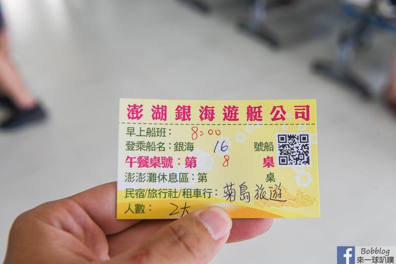 Penghu-east-travel-2