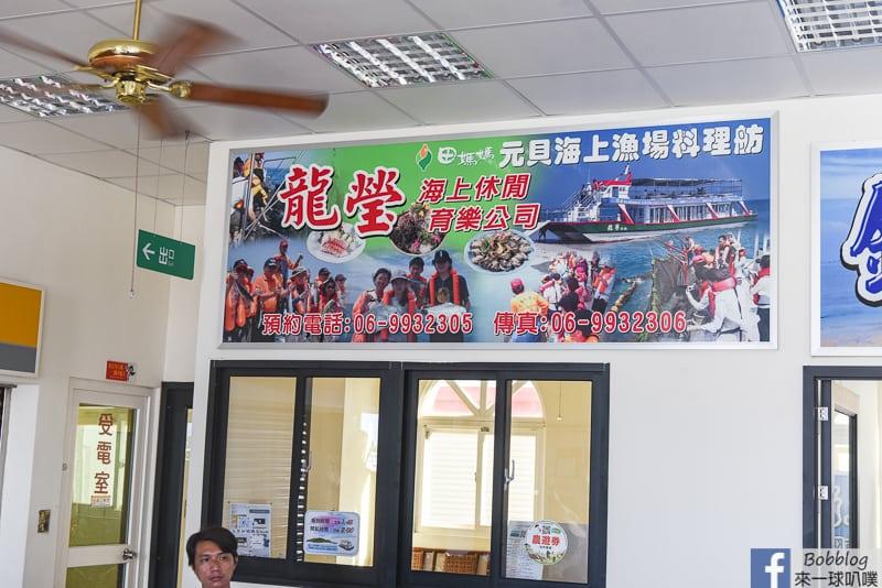 Penghu-east-travel-3