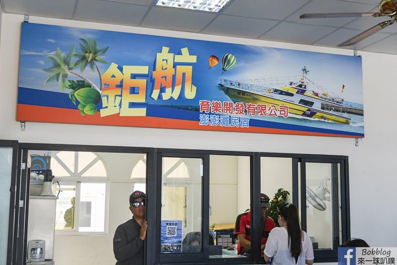 延伸閱讀:澎湖鉅航育樂開發有限公司|東海一日遊半日遊行程方案整理