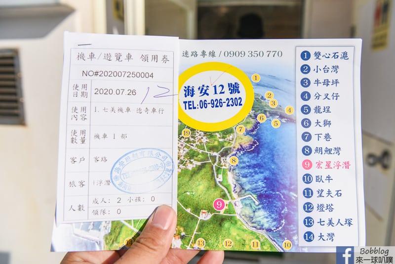 澎湖南海七美一日遊行程(七美景點,浮潛或獨木舟2選1,交通方式)