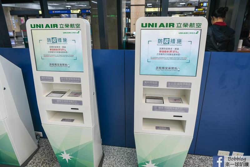penghu-airport-5