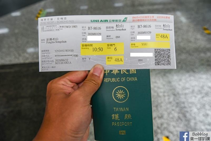 penghu-airport-6