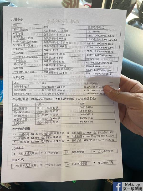 penghu-car-rental-8