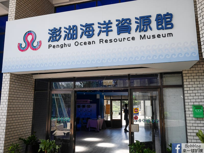 penghu-ocean-resources-museum-34