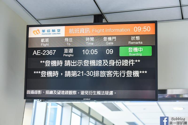 songshan-airport-31