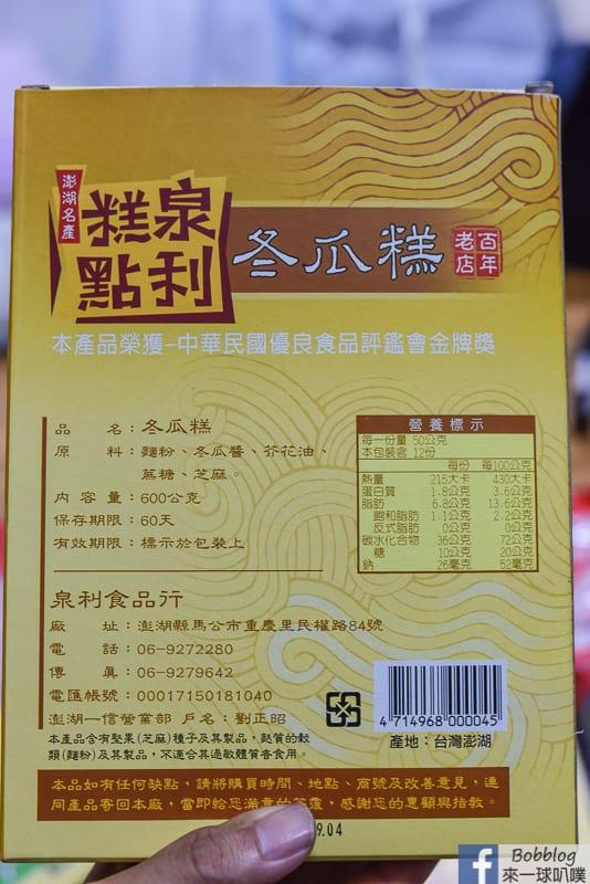 xin-meng-cheng-Souvenir-25