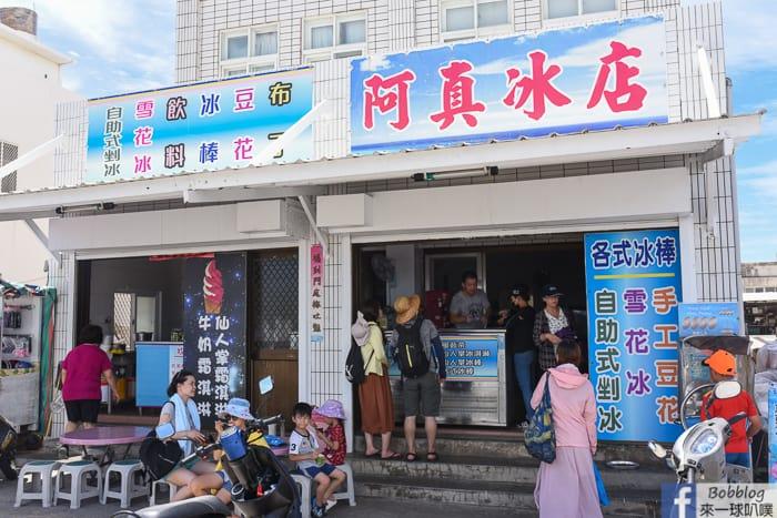 Qimei iceshop