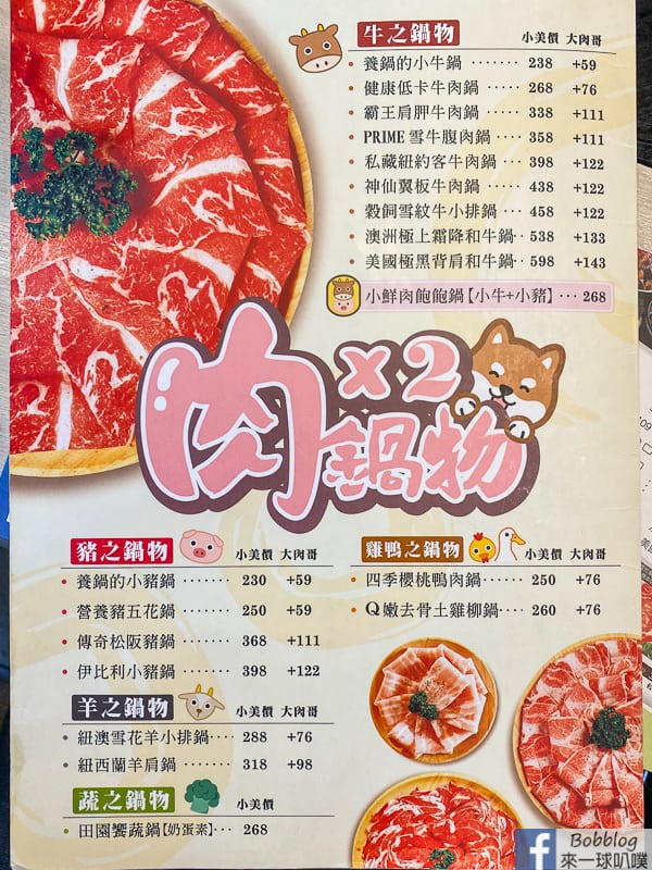 hsinchu-Eel-noodles-4