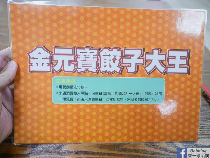 gold-ingot-dumpling-3