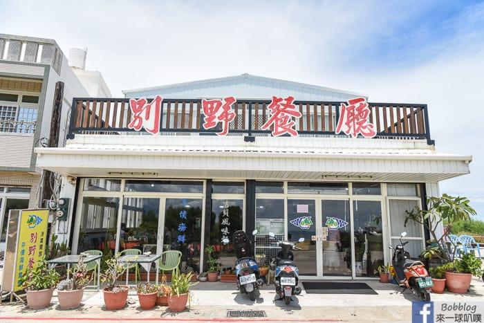 Jibei restaurant